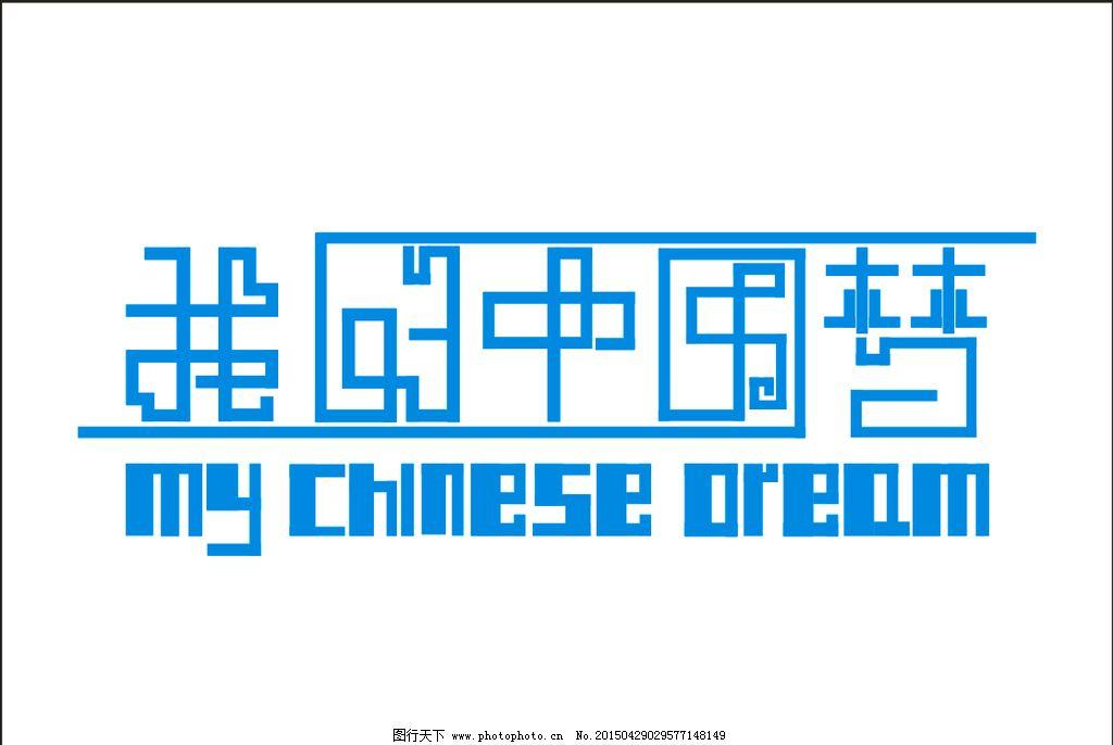 中国梦字体设计图片