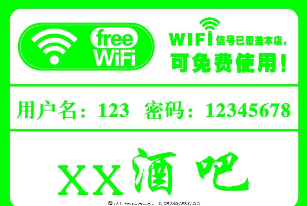 wifi标志 wifi 标志 酒吧wifi 餐馆wifi 免费wifi  设计 广告设计图片