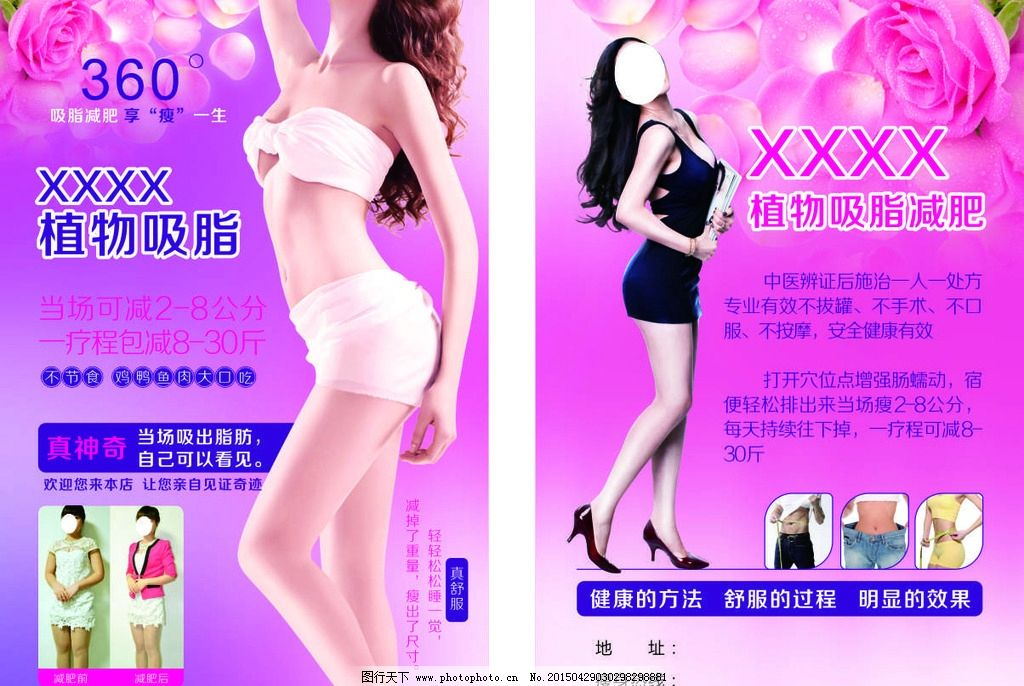 养生减肥宣传单 减肥宣传彩页图片_展板模板_广告设计