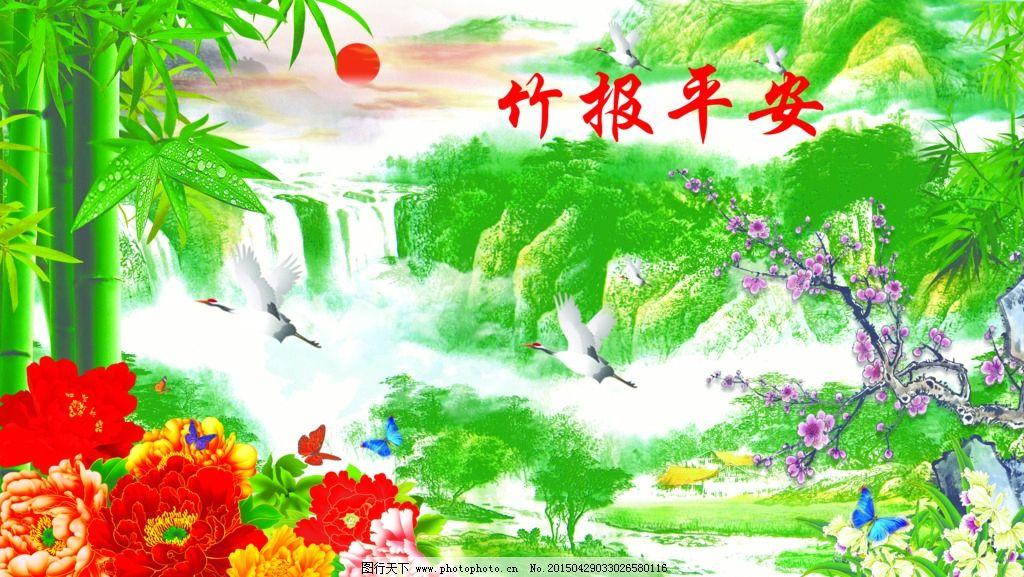 彩色竹子手绘图片大全