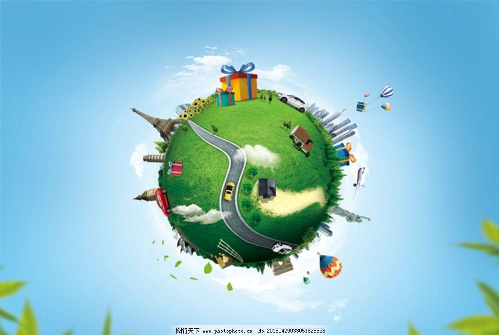 建筑 极坐标 地球 车 汽车 飞机 路 道路 气球 热气球 圆  设计 psd分