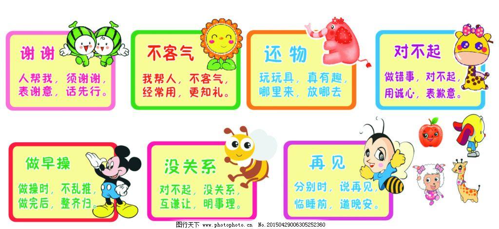 幼儿园礼仪 幼儿园礼仪免费下载 卡通 卡通动物 可爱卡通 礼仪素材