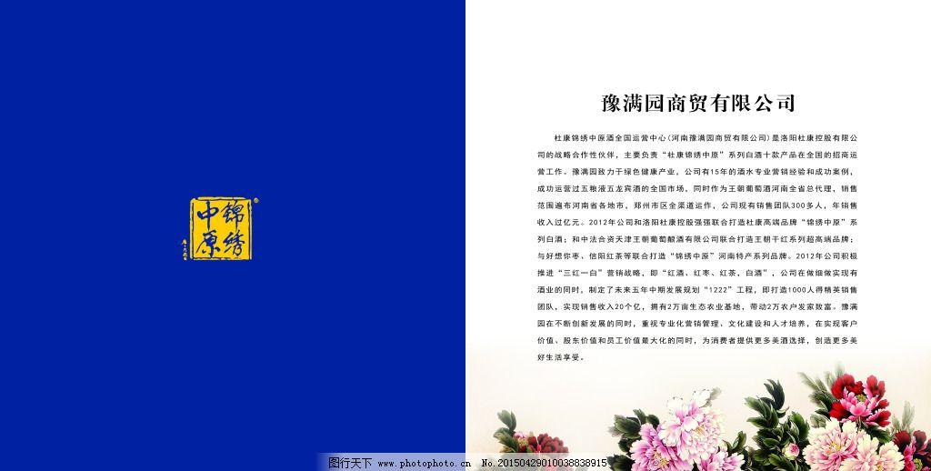 公司画册 广告画册 蓝色 排版 广告画册 排版 蓝色 公司画册 产品画册图片