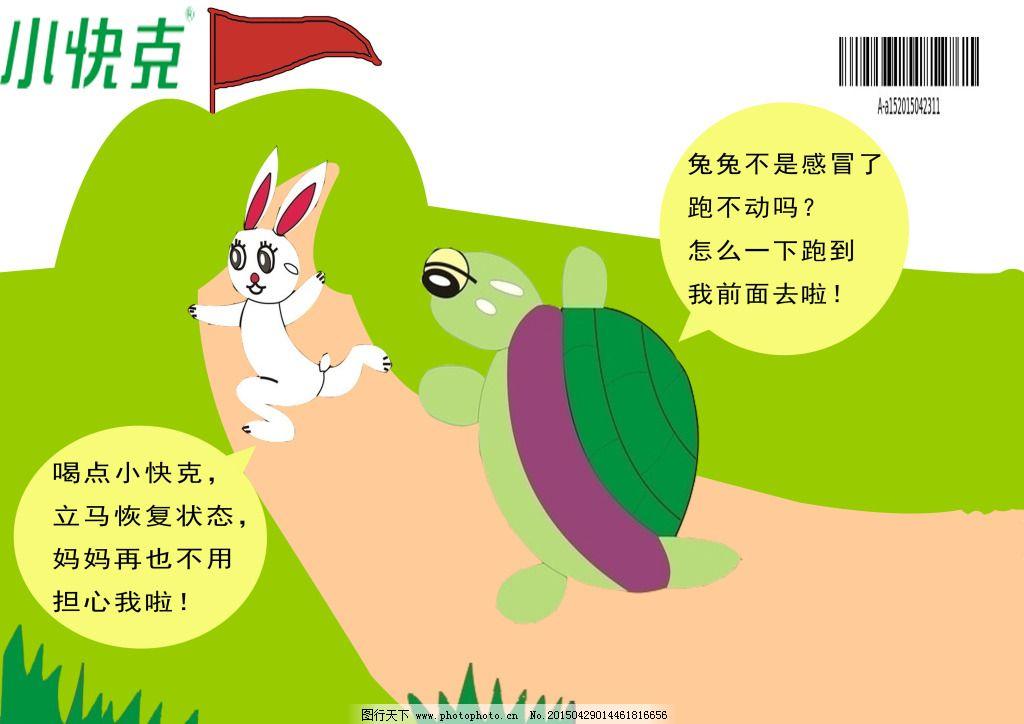 小快克_小快克图片_商业海报_海报设计_图行天下图库