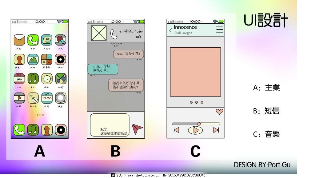 UI设计现代主义平面设计大师图片