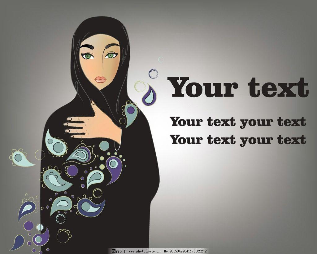 穆斯林女性 手绘少女 小女孩 阿拉伯少女 女人 时尚美女 女性素描