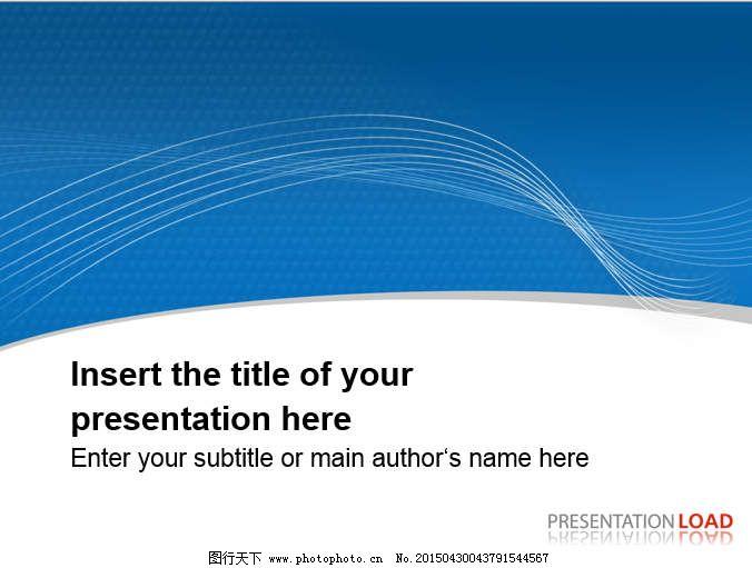 蓝色动感线条商务模板免费下载 动感线条 蓝色背景 商务模板 蓝色背景