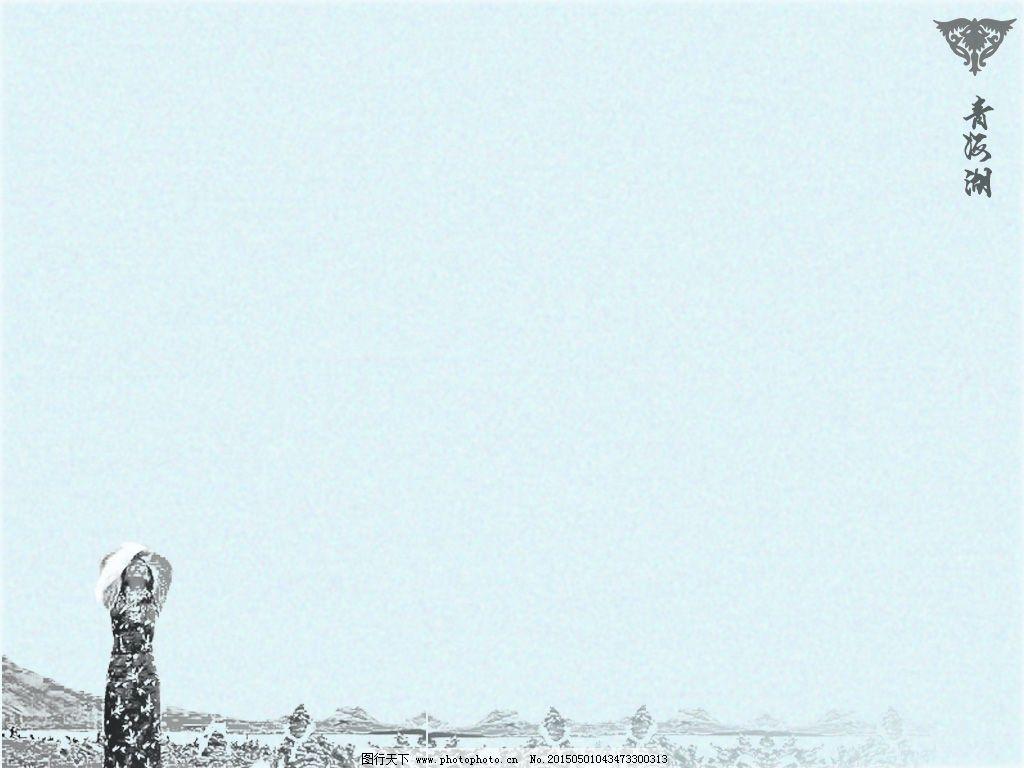 美丽的青海湖免费下载 藏族 风景 青海湖 风景 藏族 ppt ppt背景模板图片