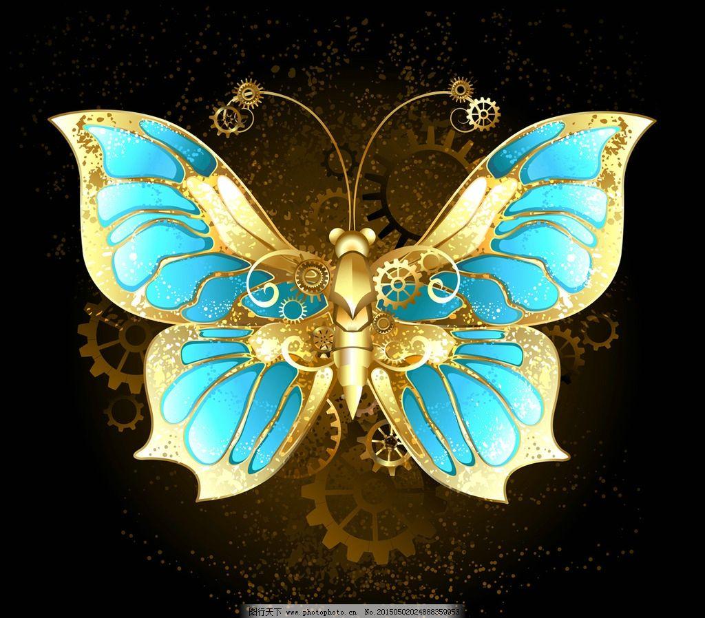 蝴蝶 金色蝴蝶 手绘 昆虫 齿轮 翅膀 蝴蝶图案 生物世界 设计 矢量 ep