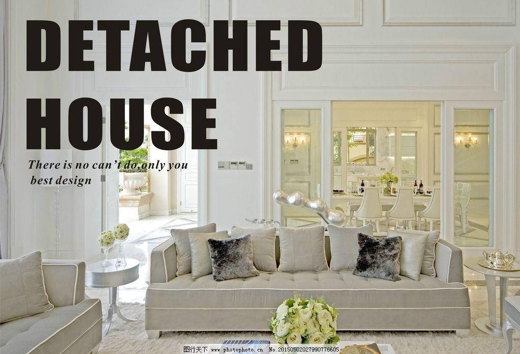 别墅 排版 图册 设计 欧式 设计 环境设计 室内设计 300dpi jpg