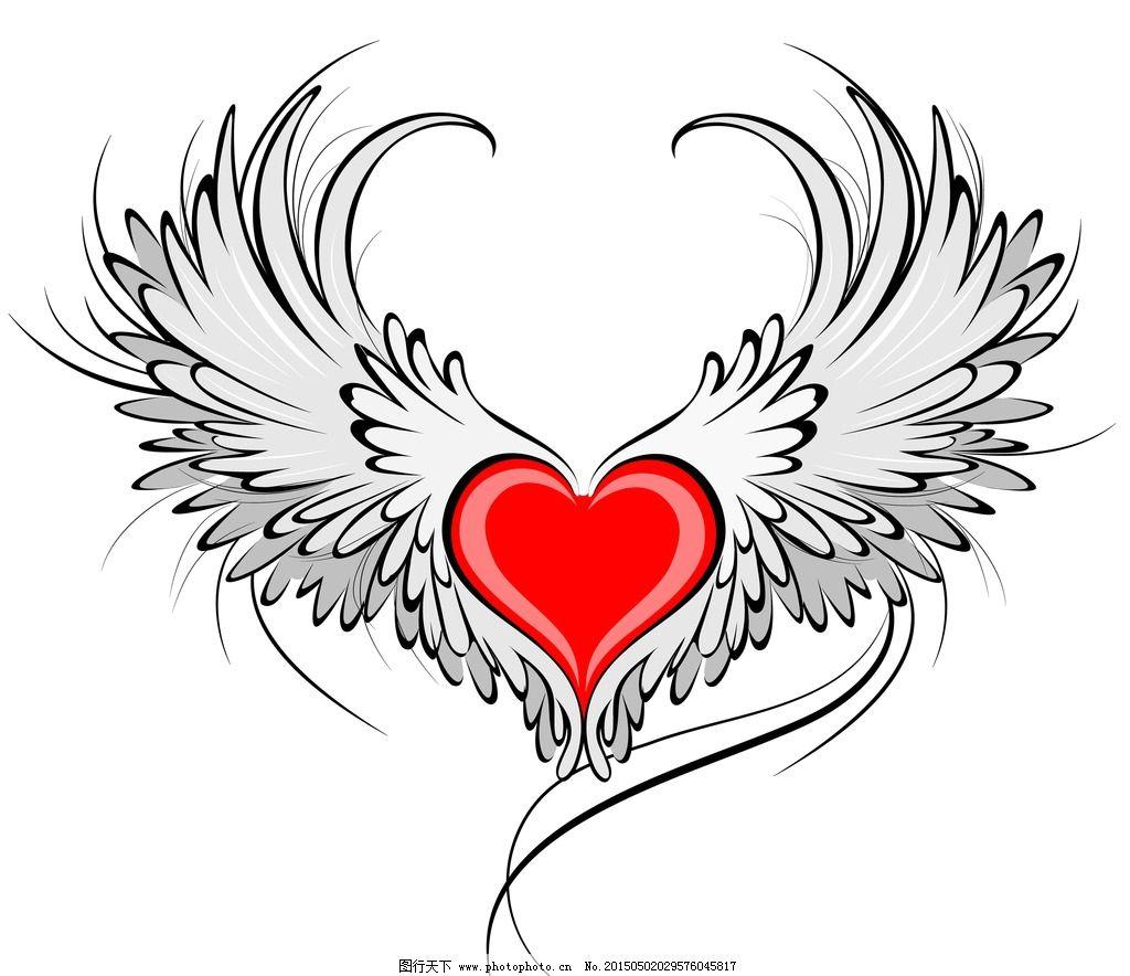 羽毛 红心 爱心 心形 天使翅膀 翅膀设计 翅膀素材 鸟类翅膀 纹身图案图片