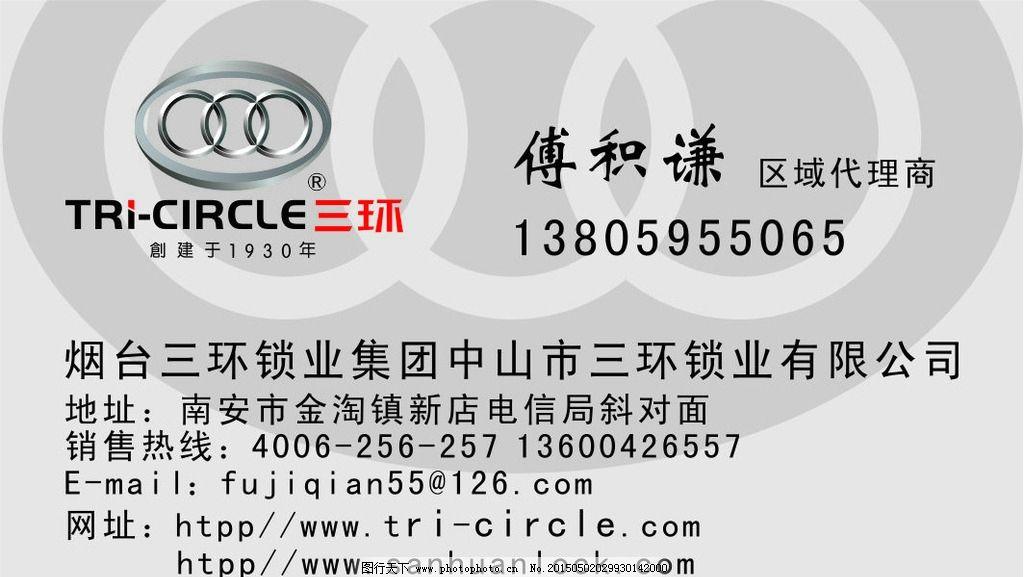 三环锁业名片 三环百年 名片设计 企业名片 高档名片 名片模板