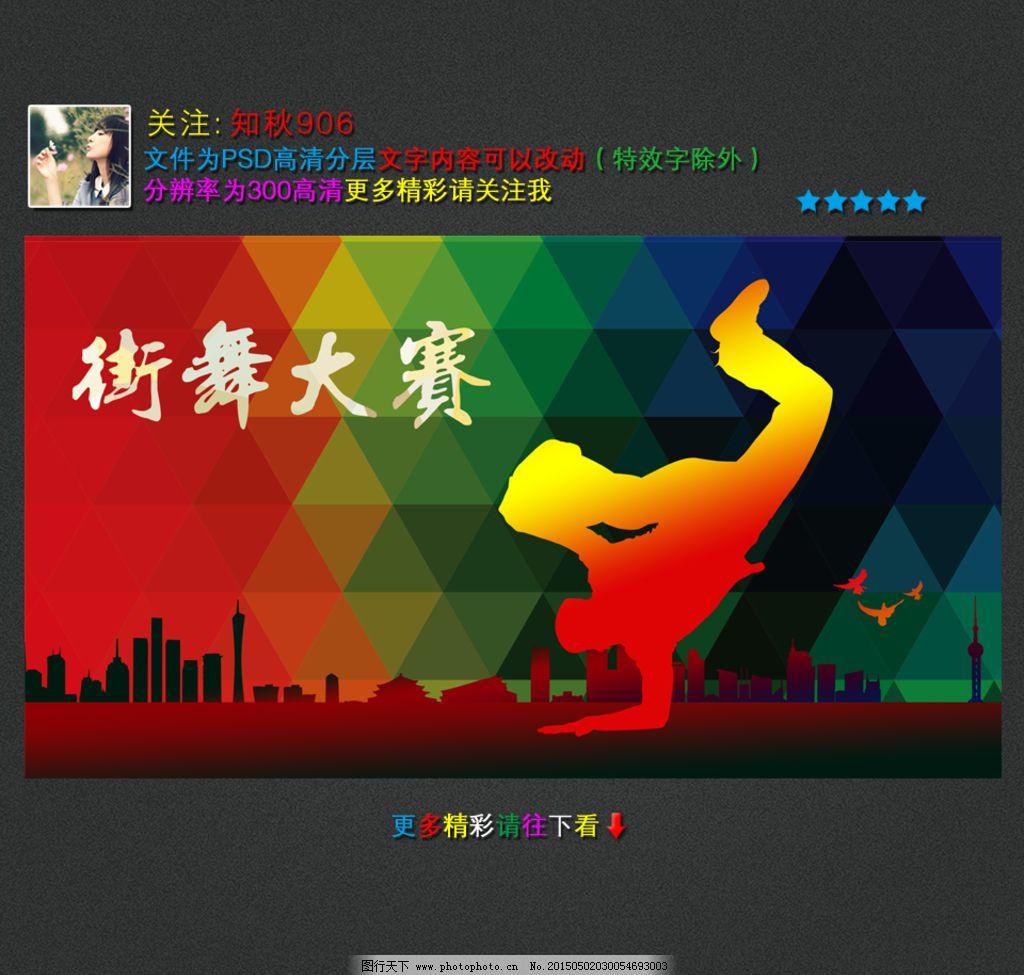 街舞大赛图片_海报设计_广告设计_图行天下图库