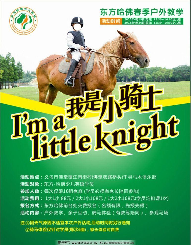 马术 东方哈佛 儿童 骑马 少儿英语培训 马场 英式马术 海报 设计