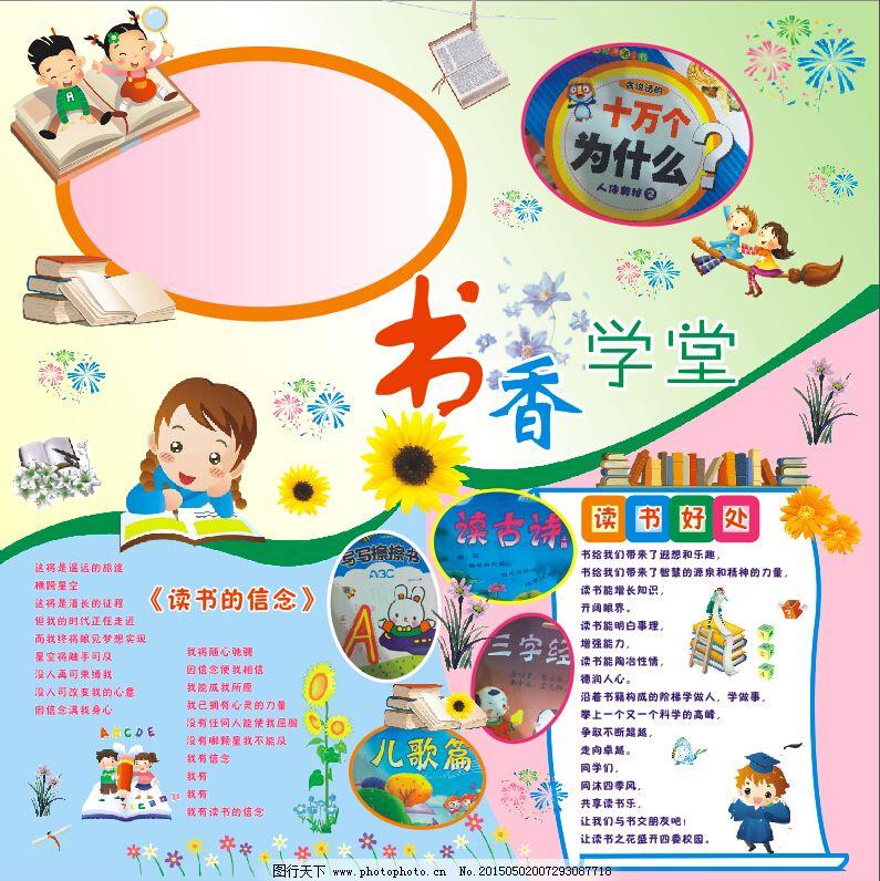 幼儿园成长画报制作