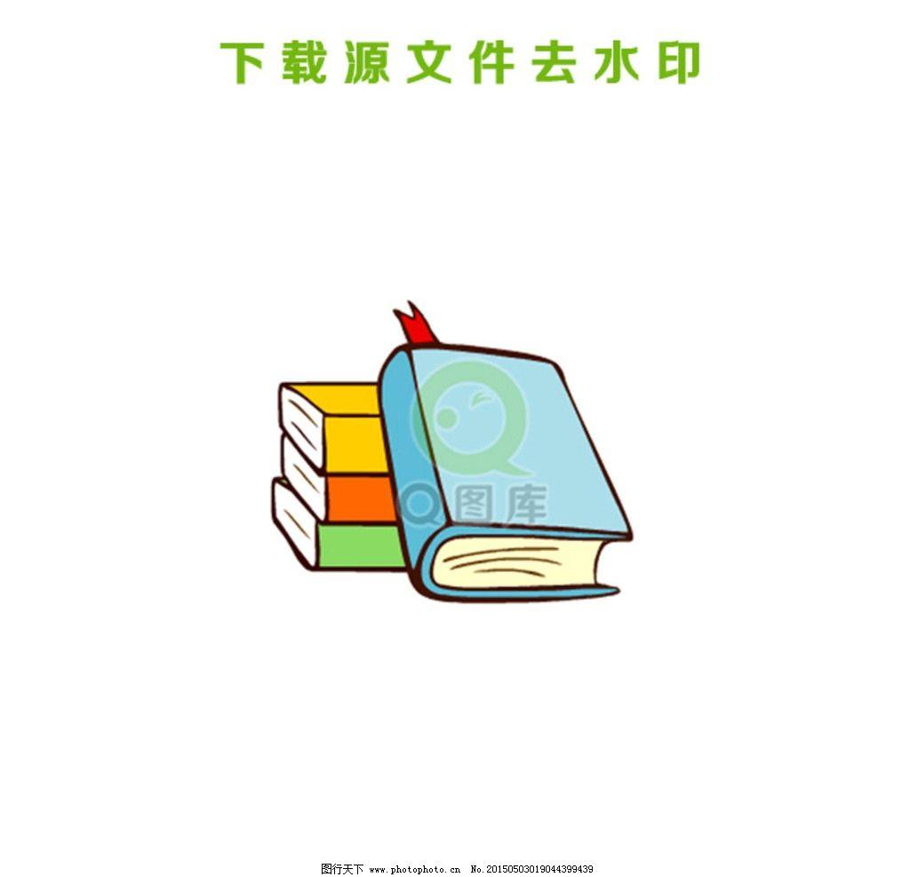 书本 书籍 简笔画 手绘图书