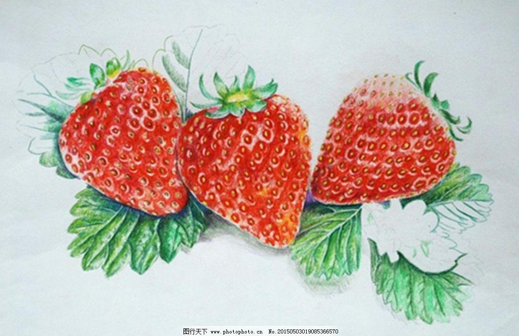 彩色铅笔画 草莓图片