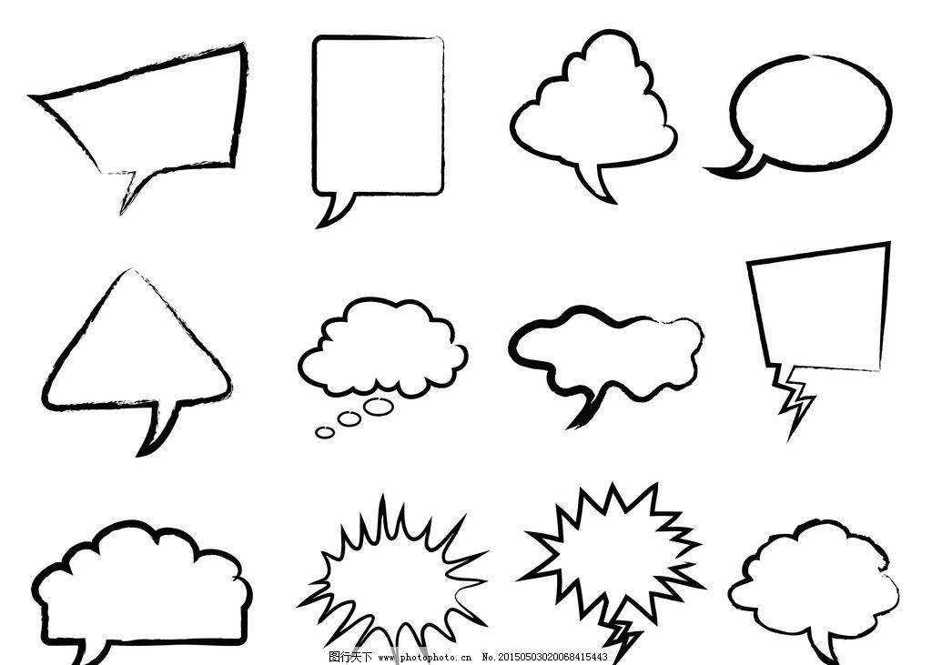 对话框图片_网页小图标