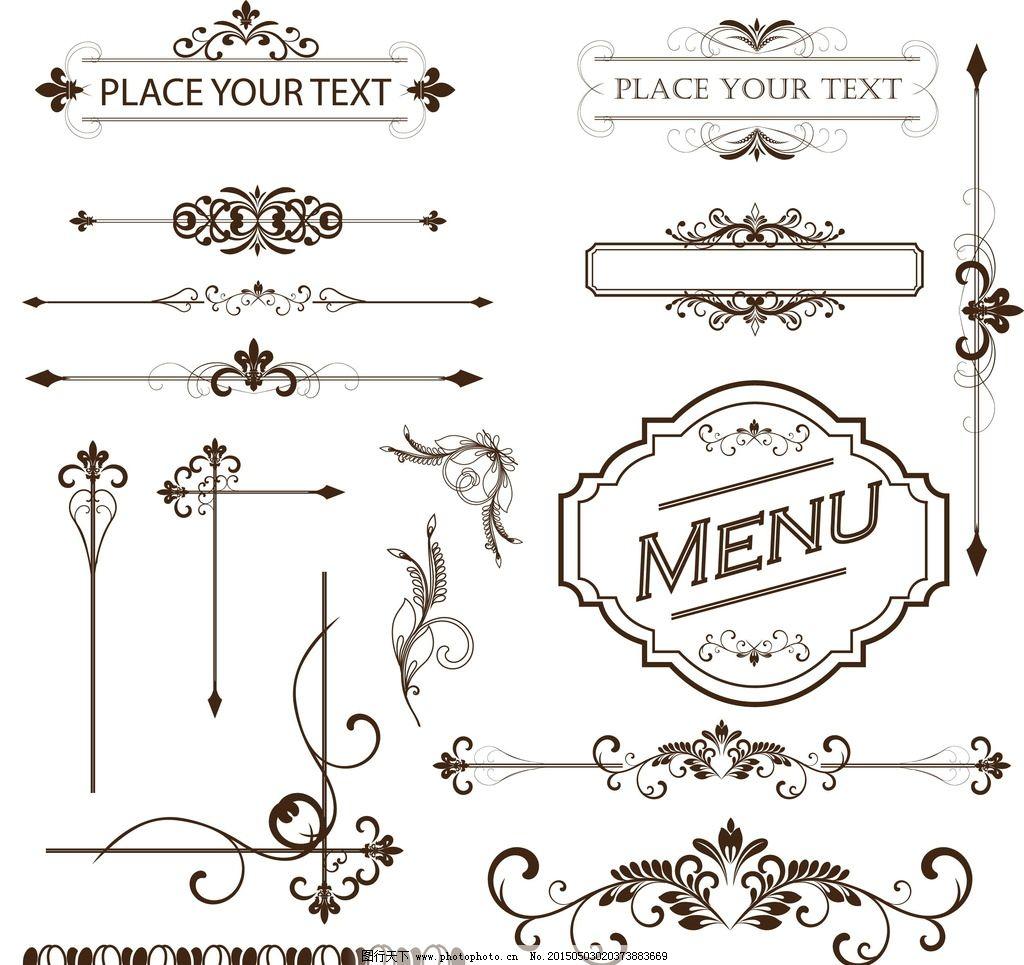 欧式花纹 分割线 花边 边框 菜单 文本框 装饰花纹 古典花纹