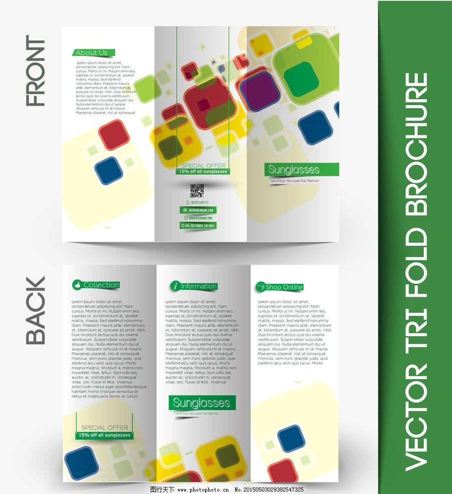 传单设计 画册封面 传单画册 封面设计 彩色方块 三折页 商务画册