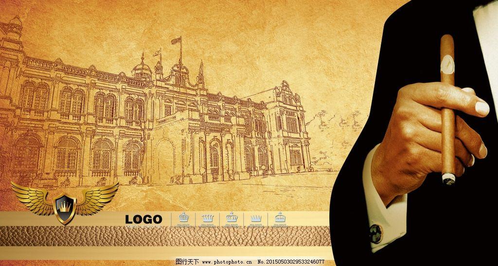 雪茄 绅士 欧式建筑 素描 房地产 牛皮纸纹 绅士 设计 广告设计 广告