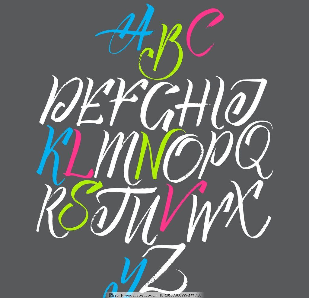 字母设计 英文字母 手绘字母 拼音 数字 创意字母 设计 矢量 eps 设计
