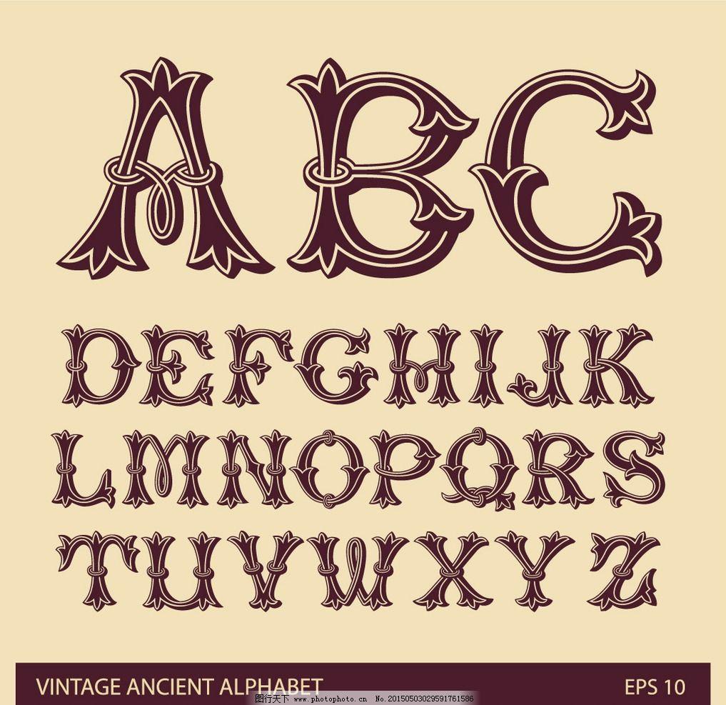 花纹字母设计 英文字母图片