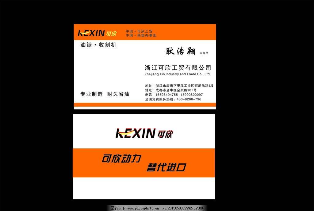 可欣 油锯 收割机 名片 橙色  设计 广告设计 名片卡片  cdr