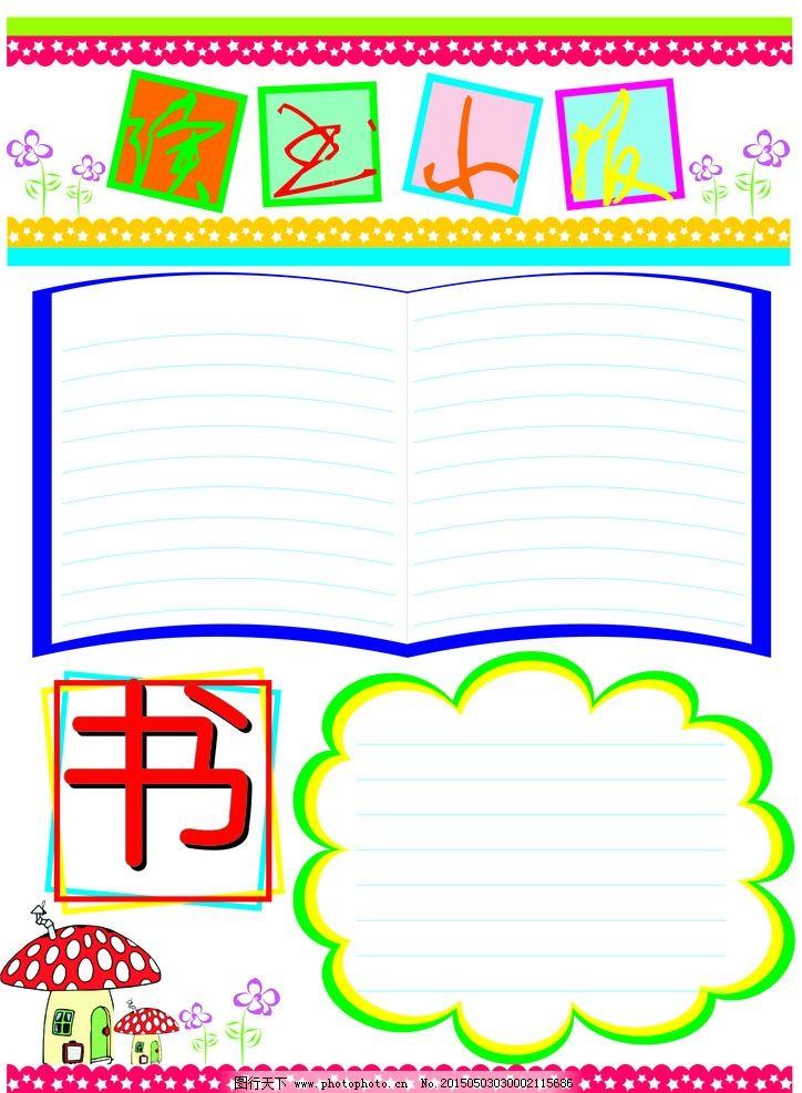 手抄报 花边 儿童 读书小报 卡通 蘑菇 书本 书 课本 海报 展板 设计