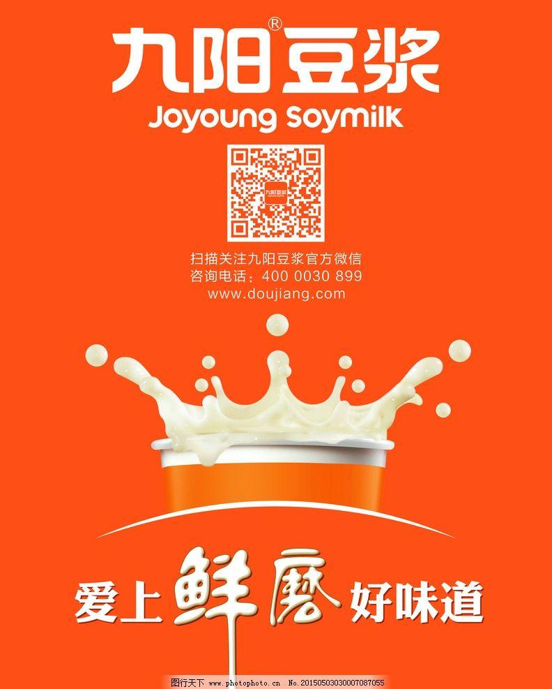 九阳 九阳豆浆 豆浆 豆浆广告 设计 广告设计 海报设计 200dpi tif