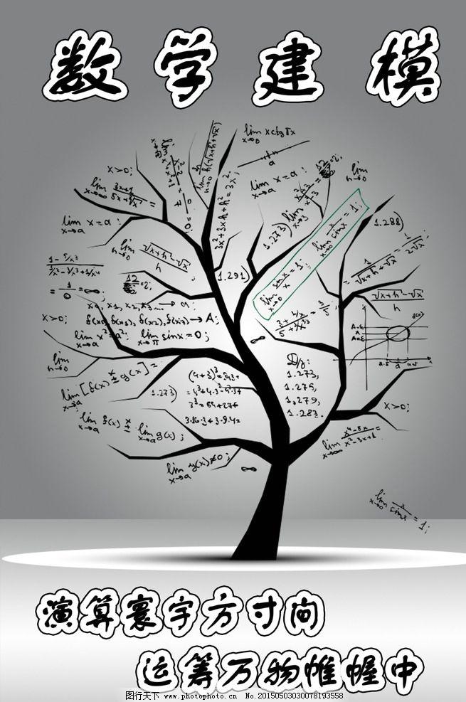 数学建模 海报 社团 招新 公式树 设计 广告设计 海报设计 100dpi psd图片