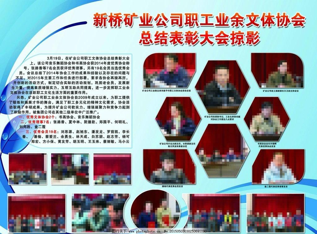 橱窗 展板 蓝色 海报 背景 高清 企业 文字 工会 活动 淡雅 照片 展板