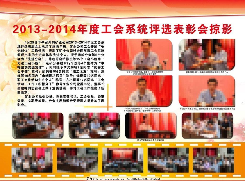 照片 橱窗 展板 活动 海报 背景 剪影 工会 企业 橙色 高清 文字 展板
