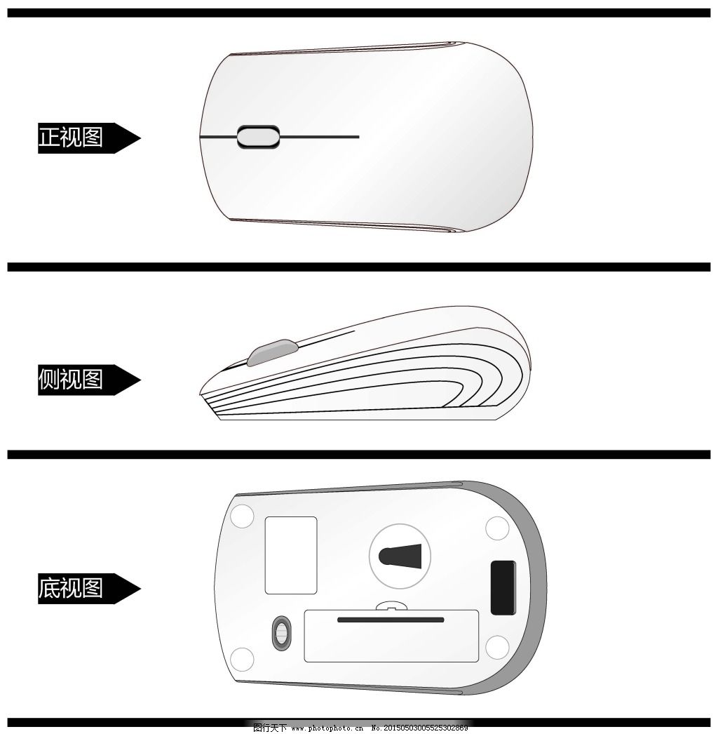手绘产品图片 鼠标