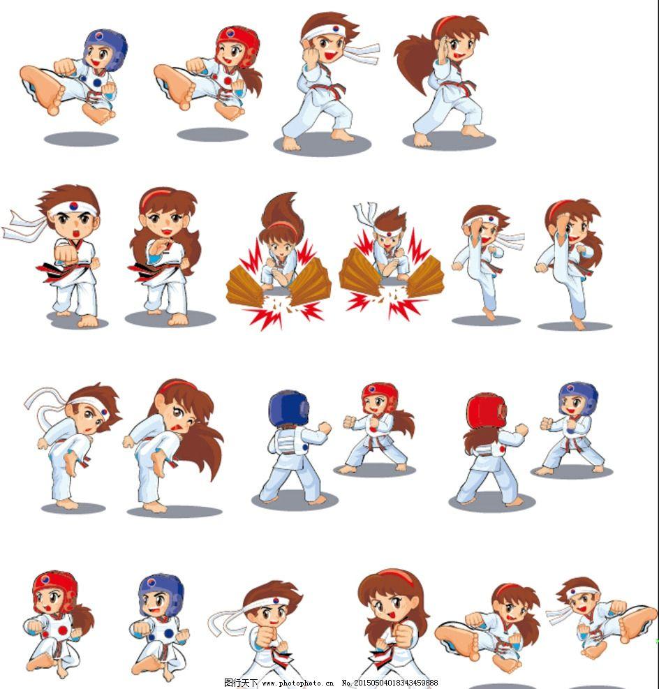 跆拳道小人图片