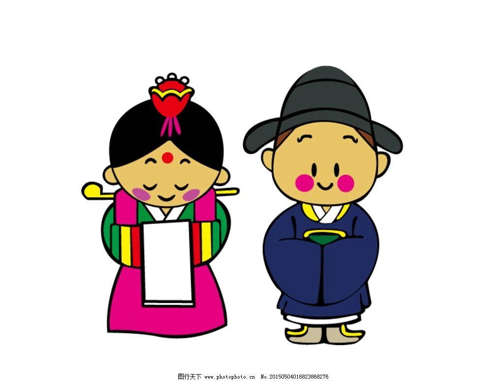 卡通 新郎 新娘 韩国 矢量图 结婚 人物图标 喜庆 可爱人物 卡通人物