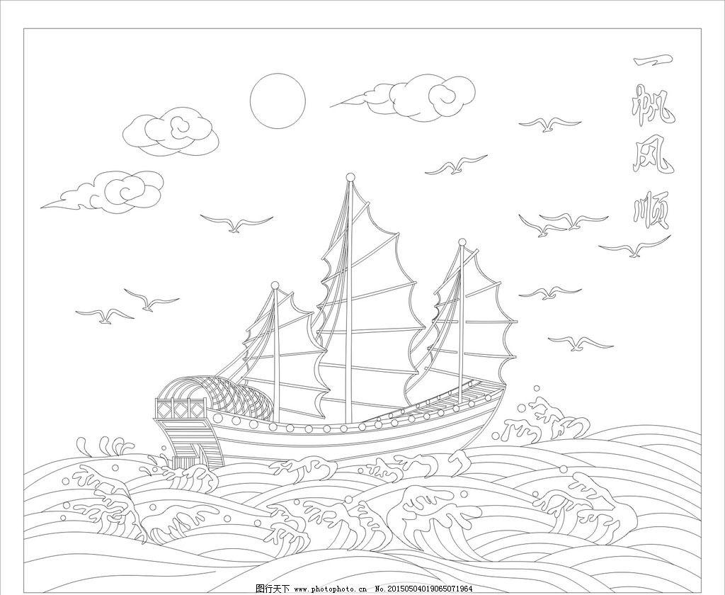 海鸥怎么画 一帆风顺-海鸥怎么画