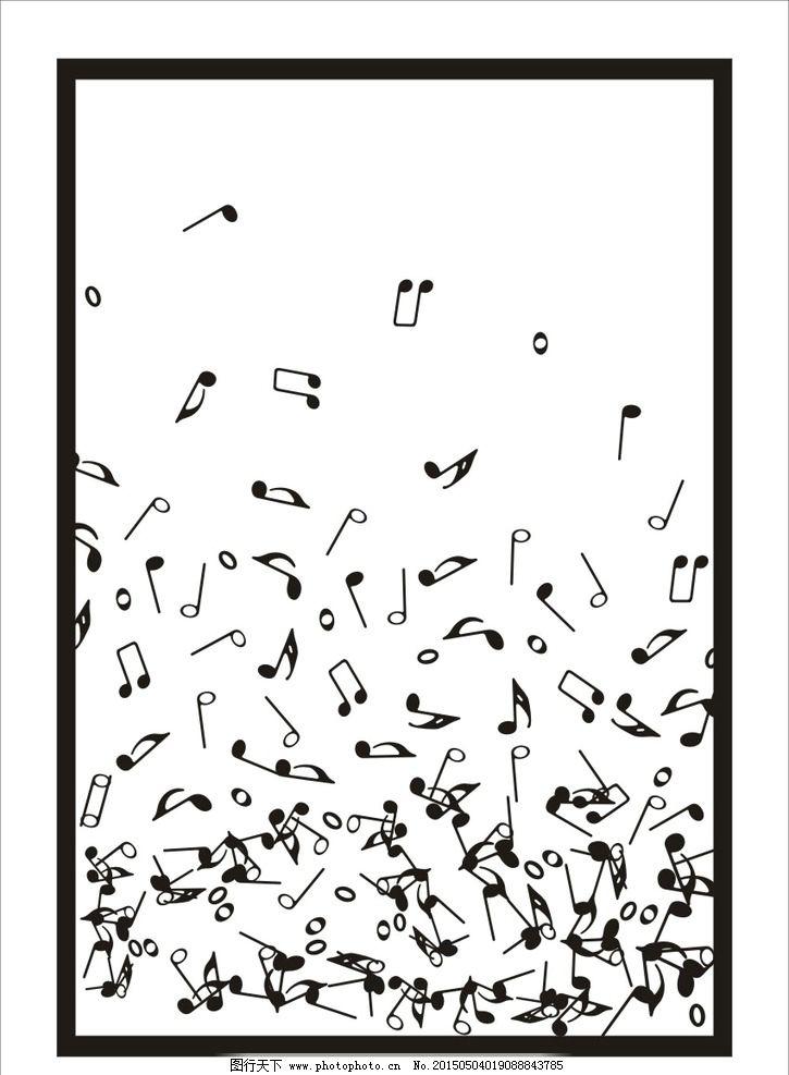 音符 音乐 乐谱 音标 旋律 跳动的音乐 装饰画 背景图 矢量玄关图片