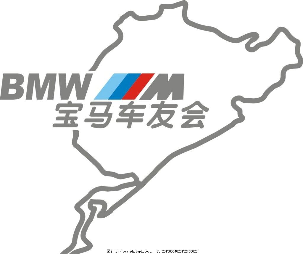 宝马 车友会 俱乐部 logo 标志 车贴 俱乐部logo 设计 标志图标 其他