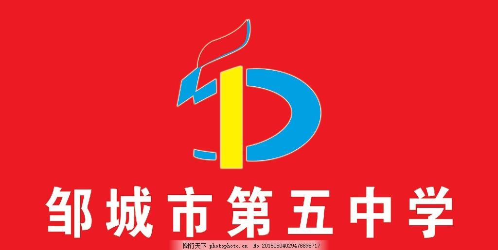 学校校旗 邹城 学校旗 旗帜布 邹城五中 中学 设计 广告设计 logo设计