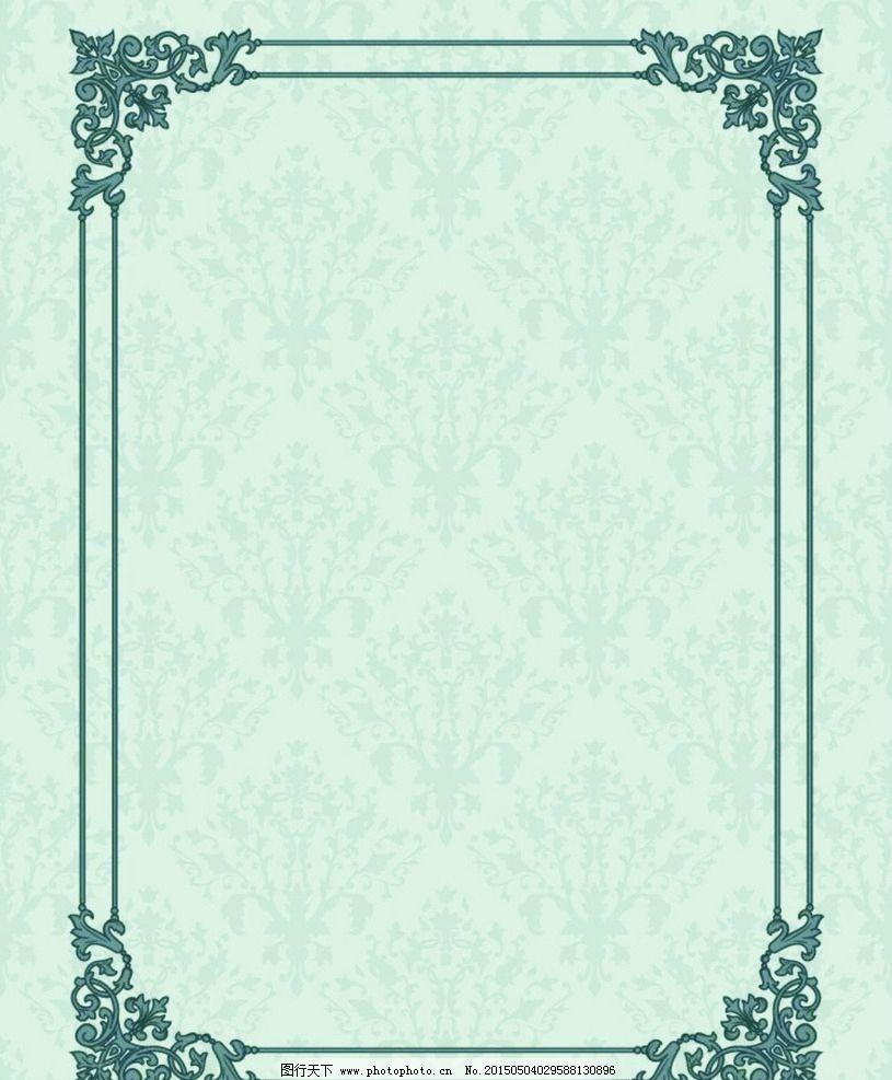 欧式花纹 边框图片