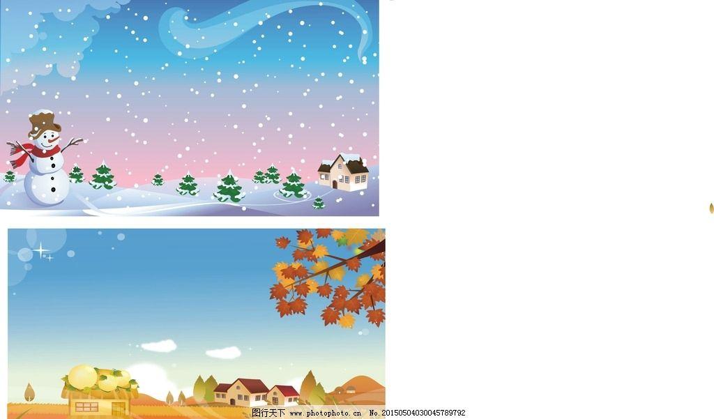 季节手绘pop海报设计