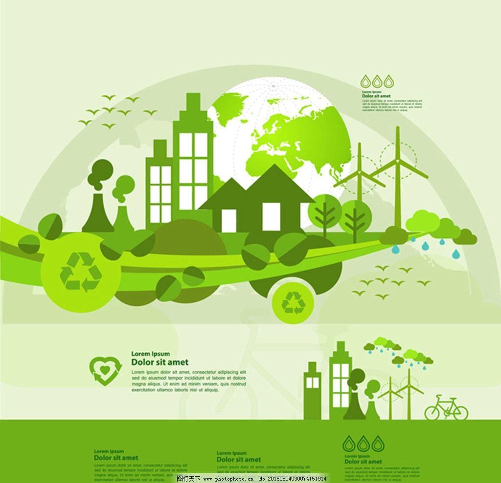 环境保护广告图片_海报设计