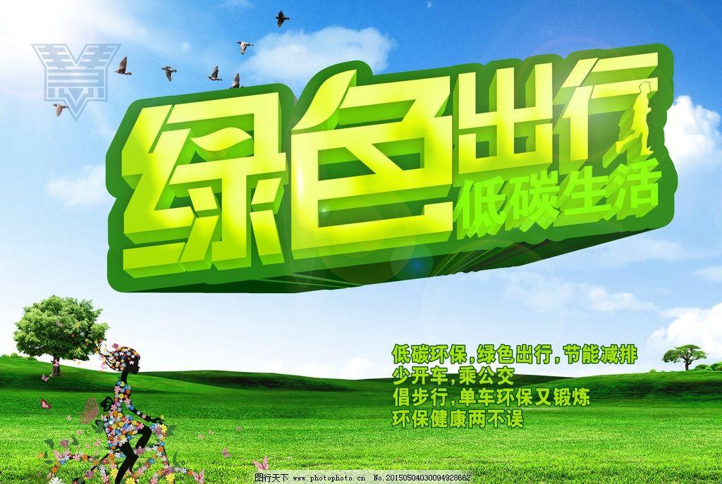 绿色出行 低碳生活图片