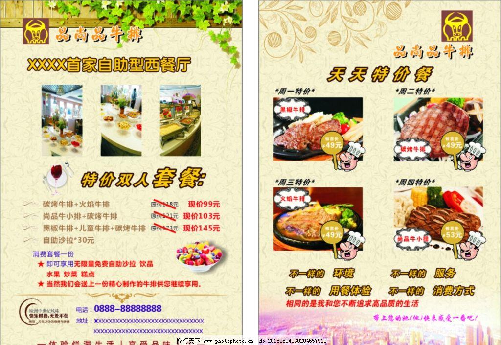 餐厅宣传单图片_展板模板_广告设计_图行天下图库
