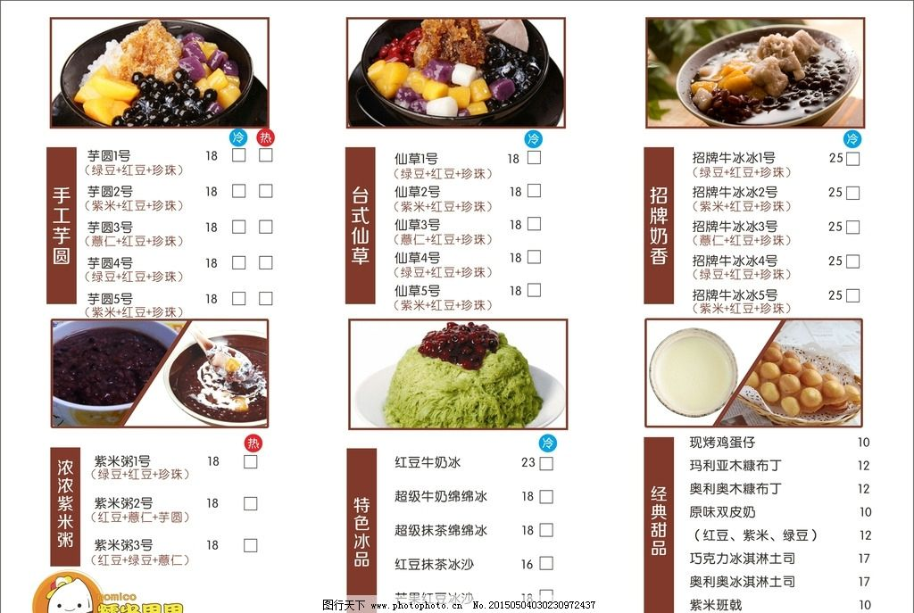 芋圆菜单 仙草菜单 甜品菜单
