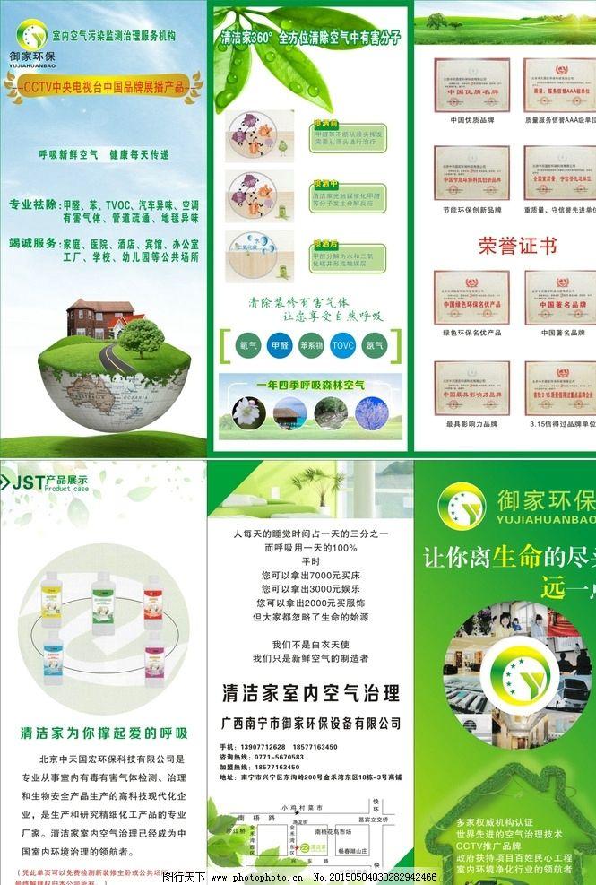 环保类宣传单图片_展板模板_广告设计_图行天下图库
