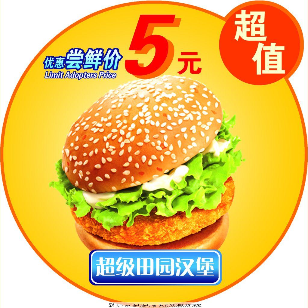超值 汉堡 超级田园汉堡 汉堡 尝鲜价 超值 圆 海报 pop广告设计