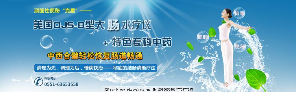 banner图 水疗 肠胃 海报 原创设计 原创网页设计