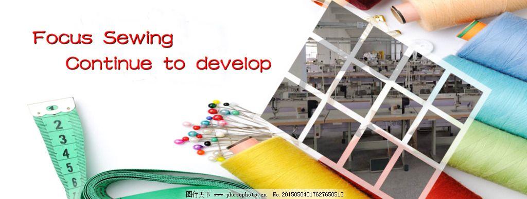缝纫机banner图 家用缝纫机 工业缝纫机 网页素材 其他网页素材